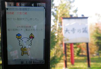 1020_地酒蔵大雪乃蔵.jpg