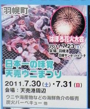 1010_羽幌天売ウニまつり.jpg