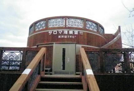 1109_サロマ湖展望台.jpg