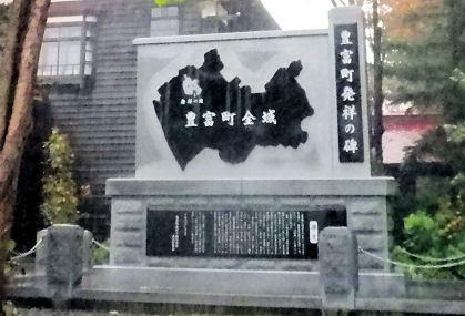 1010_豊富町発祥の地.jpg