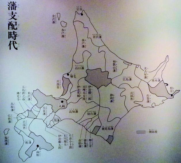 1009_藩支配時代.jpg
