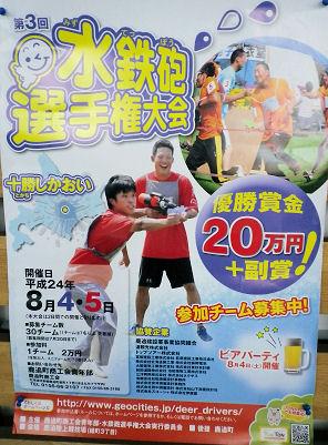 0707_水鉄砲選手権.jpg