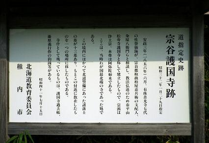1010_宗谷護国寺跡説明.jpg