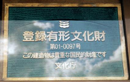 1010_文化財01_0097.jpg