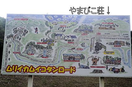 0801_ムリイカムイやまびこ荘.jpg