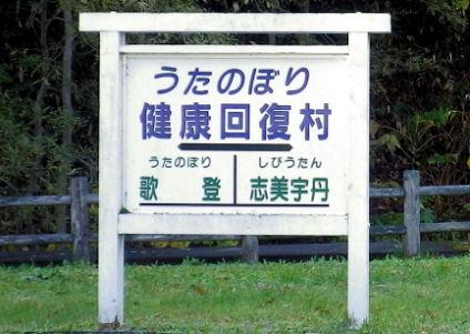 1011_健康回復村.jpg