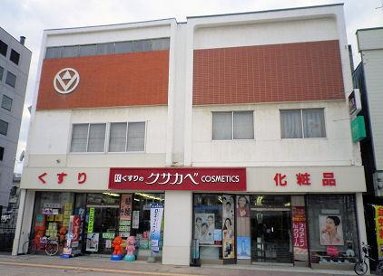 1109_クサカベ薬局.jpg