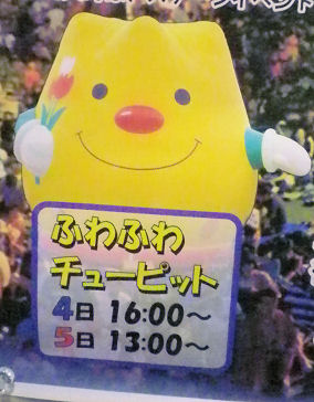 0718_湧別チューピット.jpg
