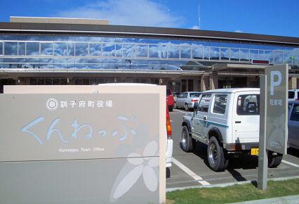 071009_訓子府町役場.jpg