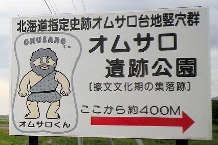 0709_オムサロ遺跡公園看板.jpg