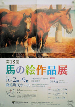 0608_馬の絵作品展.jpg