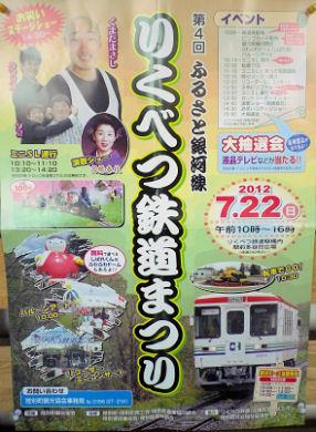 0707_りくべつ鉄道まつり.jpg