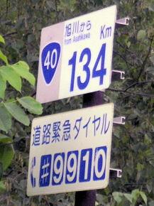 0824_北海道命名の地134km.jpg