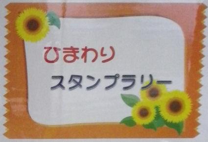 0823_ひまわりスタンプ表紙.jpg