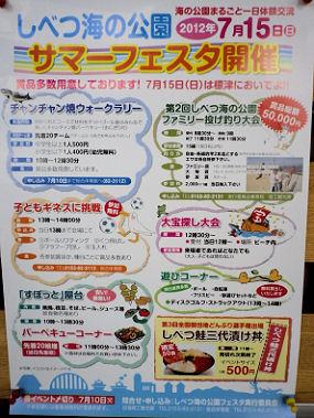 0707_しべつサマーフェスタ.jpg