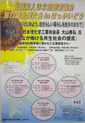 0608_自閉症全道大会.jpg