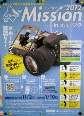 1111_MISSON2012.jpg