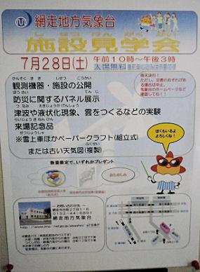0718_網走気象台.jpg