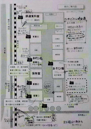 鉄ちゃんと鉄子の宿2.jpg