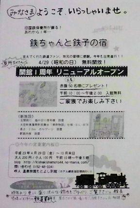 鉄ちゃんと鉄子の宿1.jpg