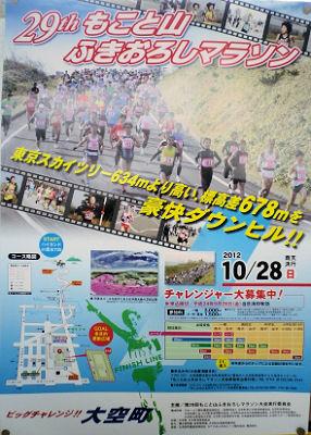 0728_藻琴山マラソン.jpg