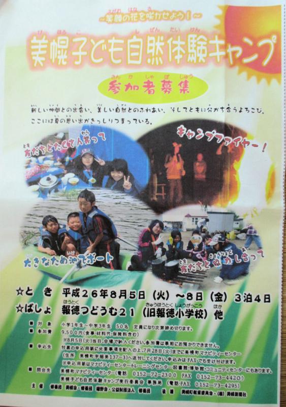 0705_修養団キャンプ.jpg