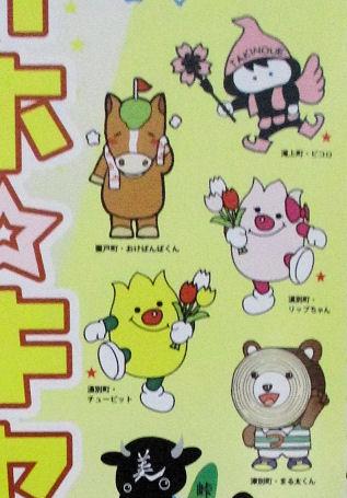 0109_オホ☆キャラ隊3.jpg