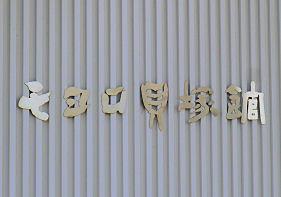 0703_モヨロ貝塚館板.jpg