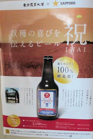 0109_農大ビール.jpg
