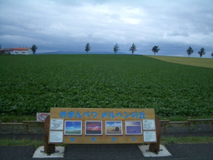 0824_北海道命名の地.jpg
