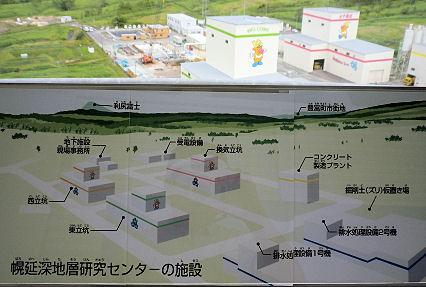 0824_幌延深地層研究センター.jpg
