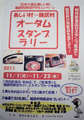 1017_鶴居村オータムラリー.jpg