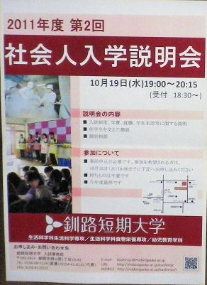 1017_釧路短期大学.jpg