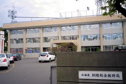 1017_釧路総合振興局.jpg