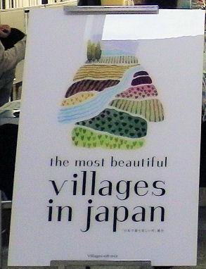 1017_日本最美村連合2.jpg