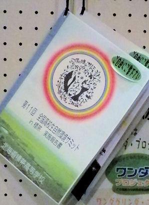 1017_標茶高校.jpg