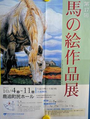 0911_鹿追馬の絵作品.jpg