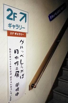 0911_グルッペしらかば展.jpg