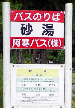 0726_バス停「砂湯」.jpg