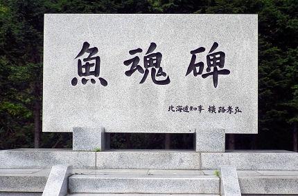 0911_羅臼魚魂碑.jpg