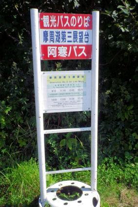 0828_バス停摩周第三.jpg