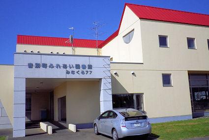 0929_音別町ふれあい図書館.jpg