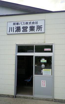 0726_川湯阿寒バス.jpg