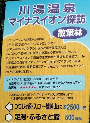 0726_川湯~硫黄山.jpg