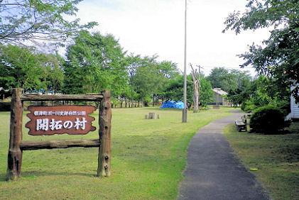 0911_ポー川開拓の村.jpg