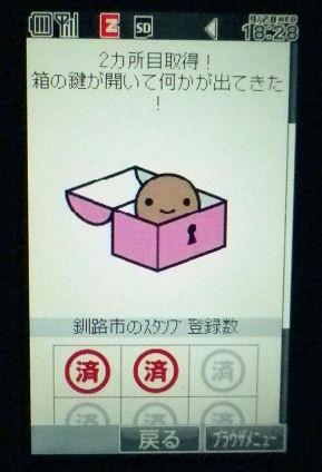 0928_釧路市動物園2.jpg