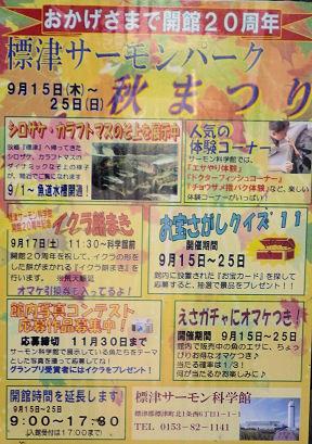 0911_標津サーモン秋祭り.jpg