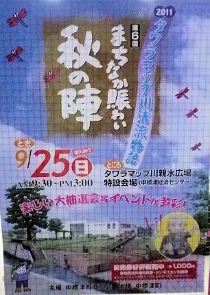 0911_中標津秋の陣.jpg