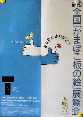 0911_かまぼこ板の絵.jpg