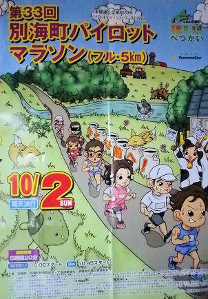 0911_別海パイロットマラソン.jpg